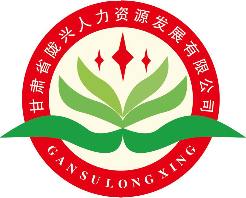 甘肃省陇兴人力资源发展有限公司
