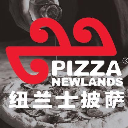 纽兰士披萨