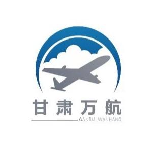 甘肃万航航空服务有限公司